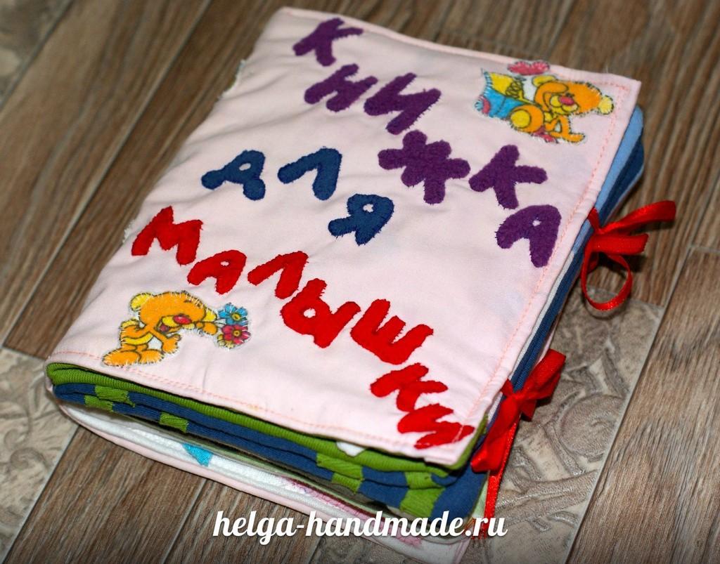 Шьем для новорожденных своими руками конверт