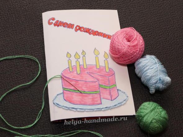 Делаем открытки своими руками